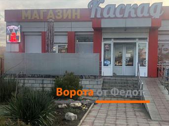 Защитные роллеты для магазина в Николаевке, Симферопольский район